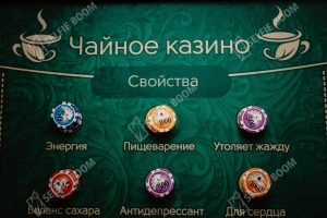Чайное казино в аренду